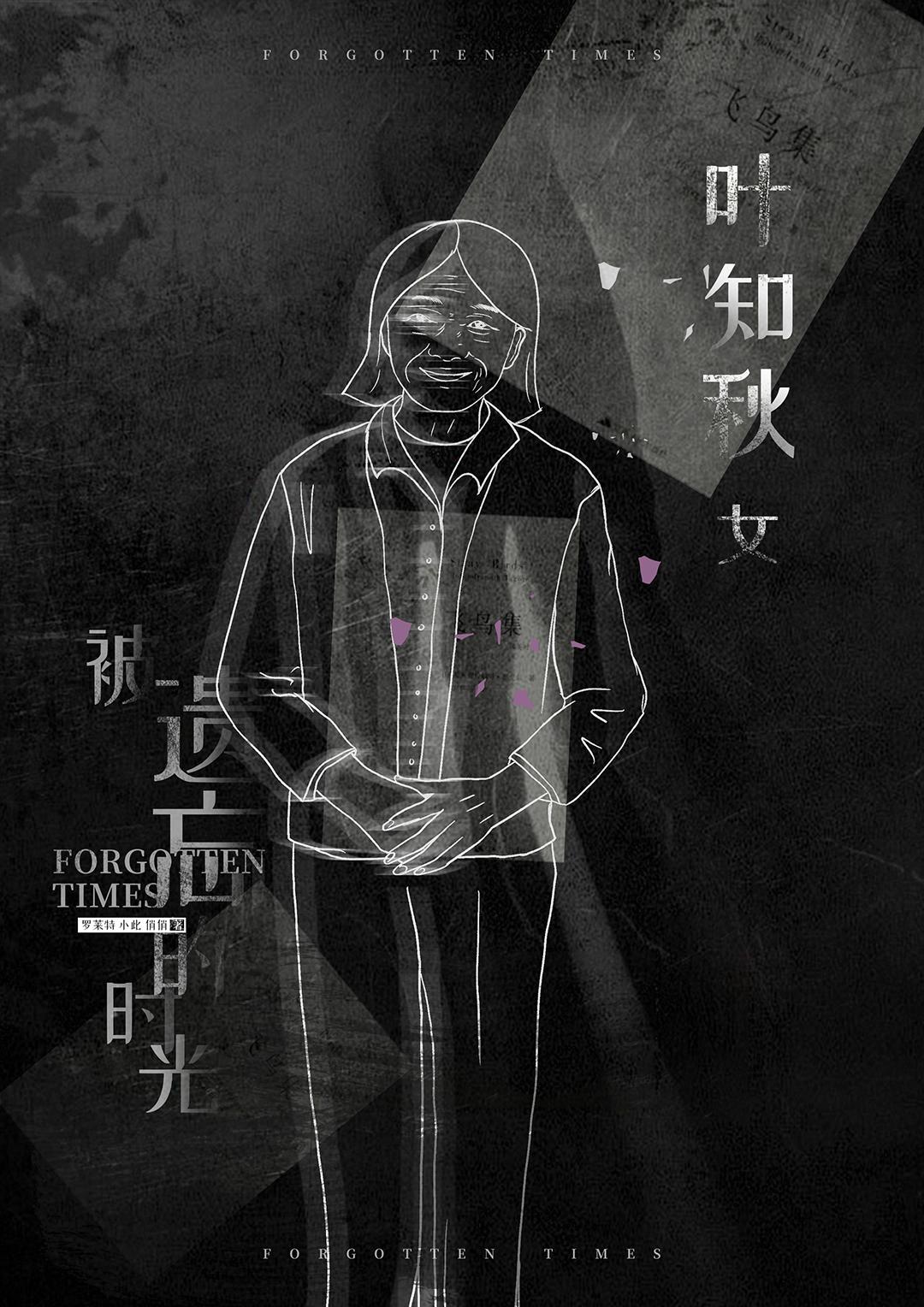 『被遗忘的时光』剧本杀复盘解析/答案/凶手是谁