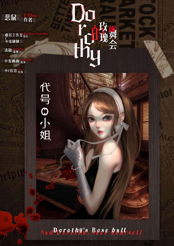 『桃乐茜的玫瑰舞会』海报1