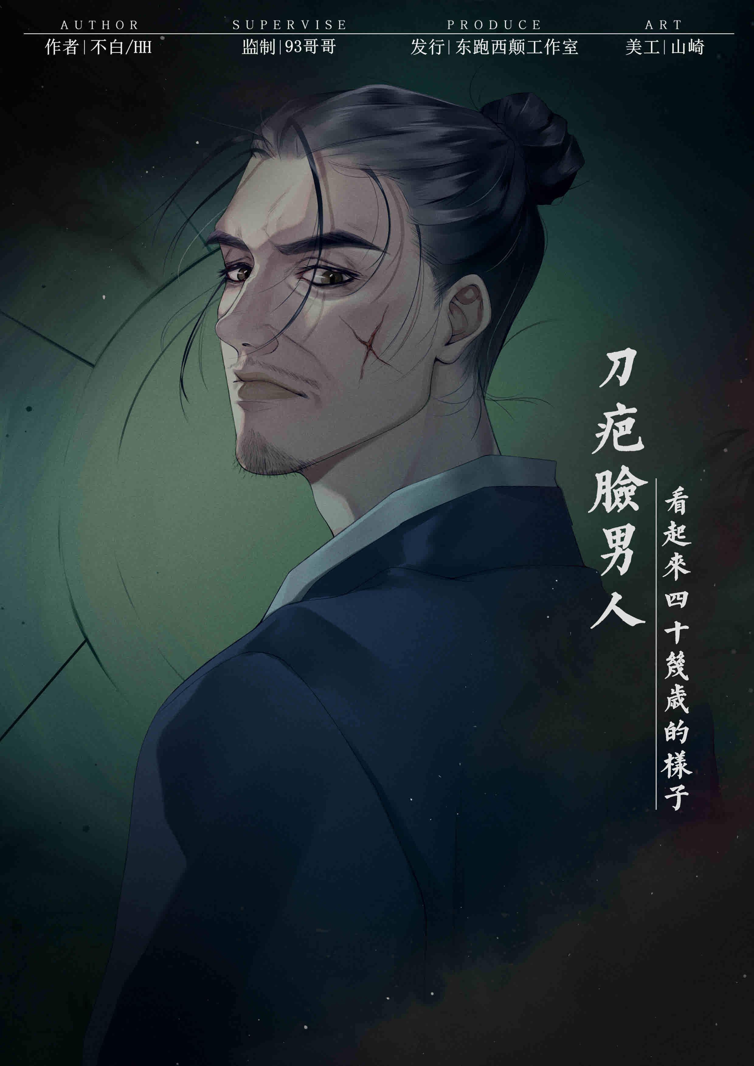 『仙儿』海报6