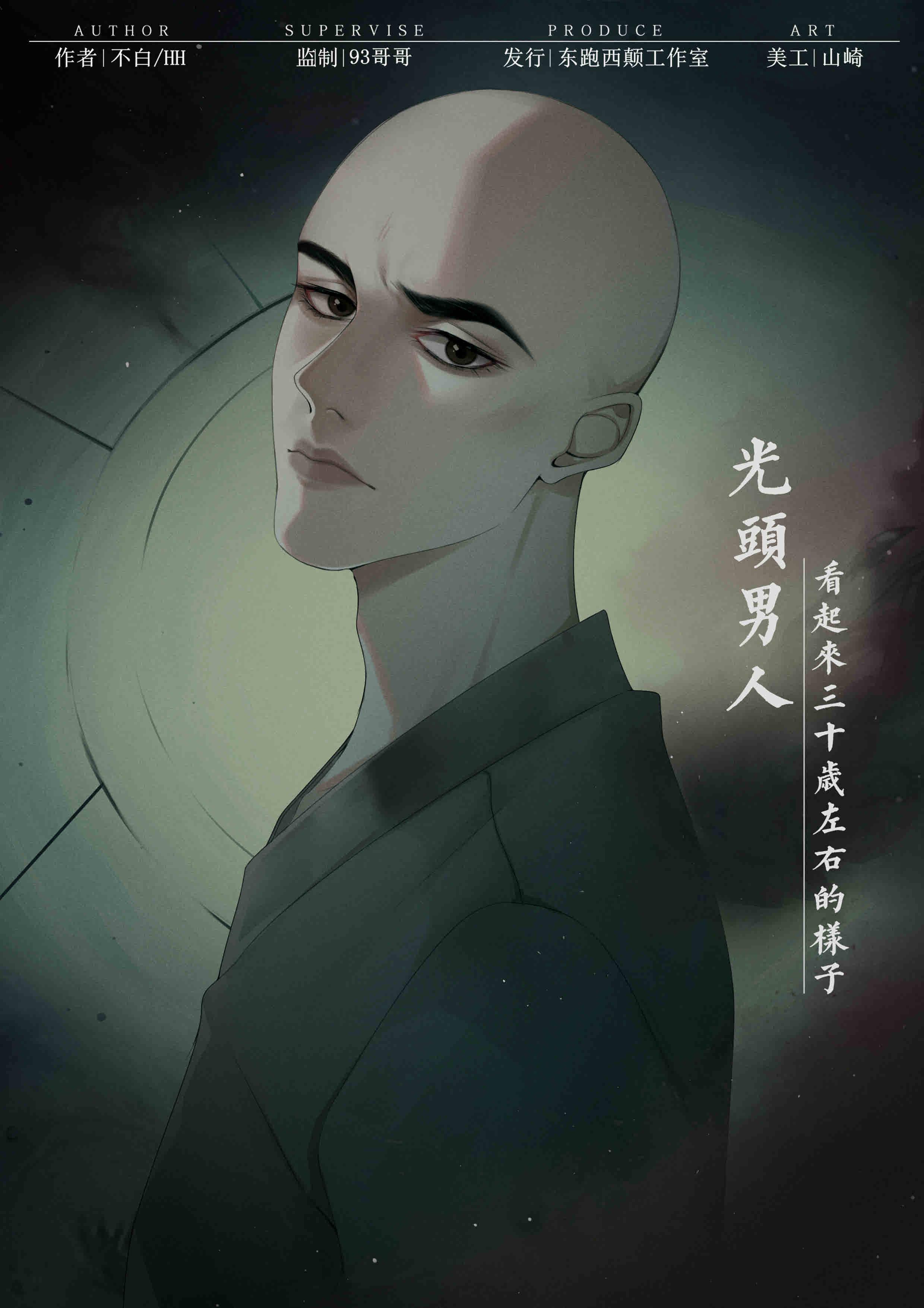 『仙儿』海报3
