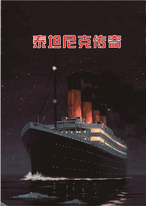 『泰坦尼克』剧本杀复盘_凶手作案手法揭秘_答案_线索_真相解析