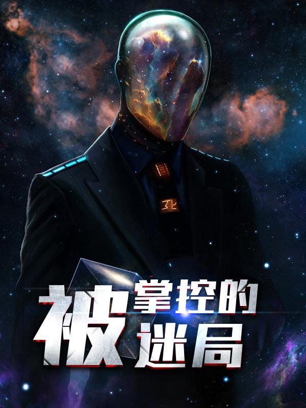 『被掌控的迷局』海报1