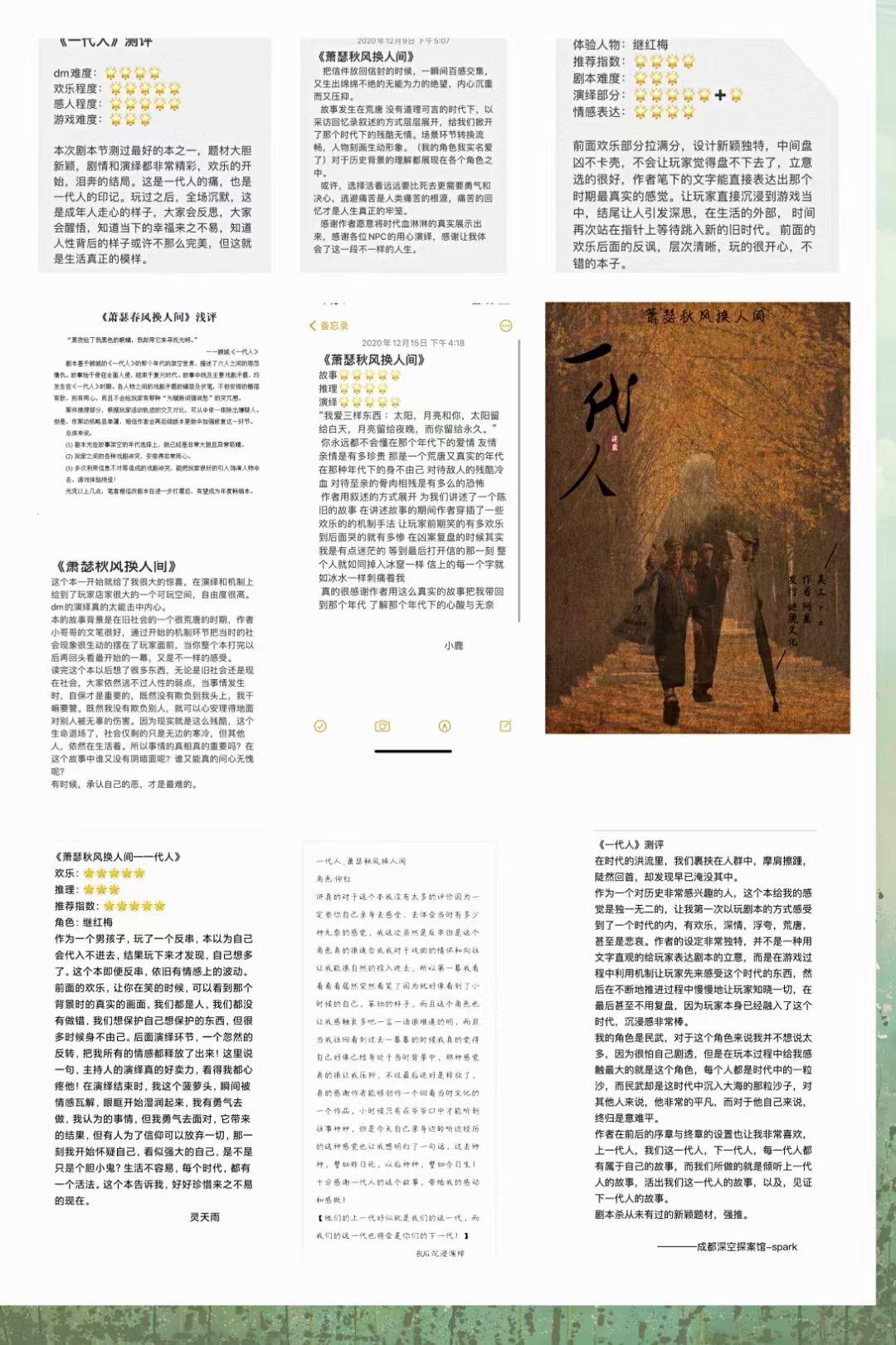 『一代人』剧本杀复盘/答案揭秘/案件解析/故事结局真相