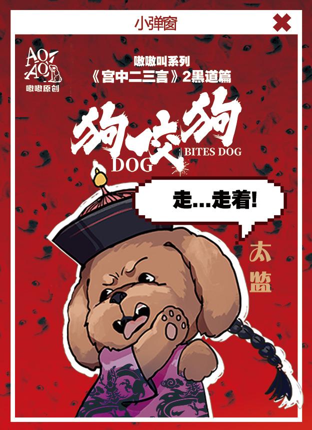 『狗咬狗』剧本杀复盘解析\剧透\谁是凶手