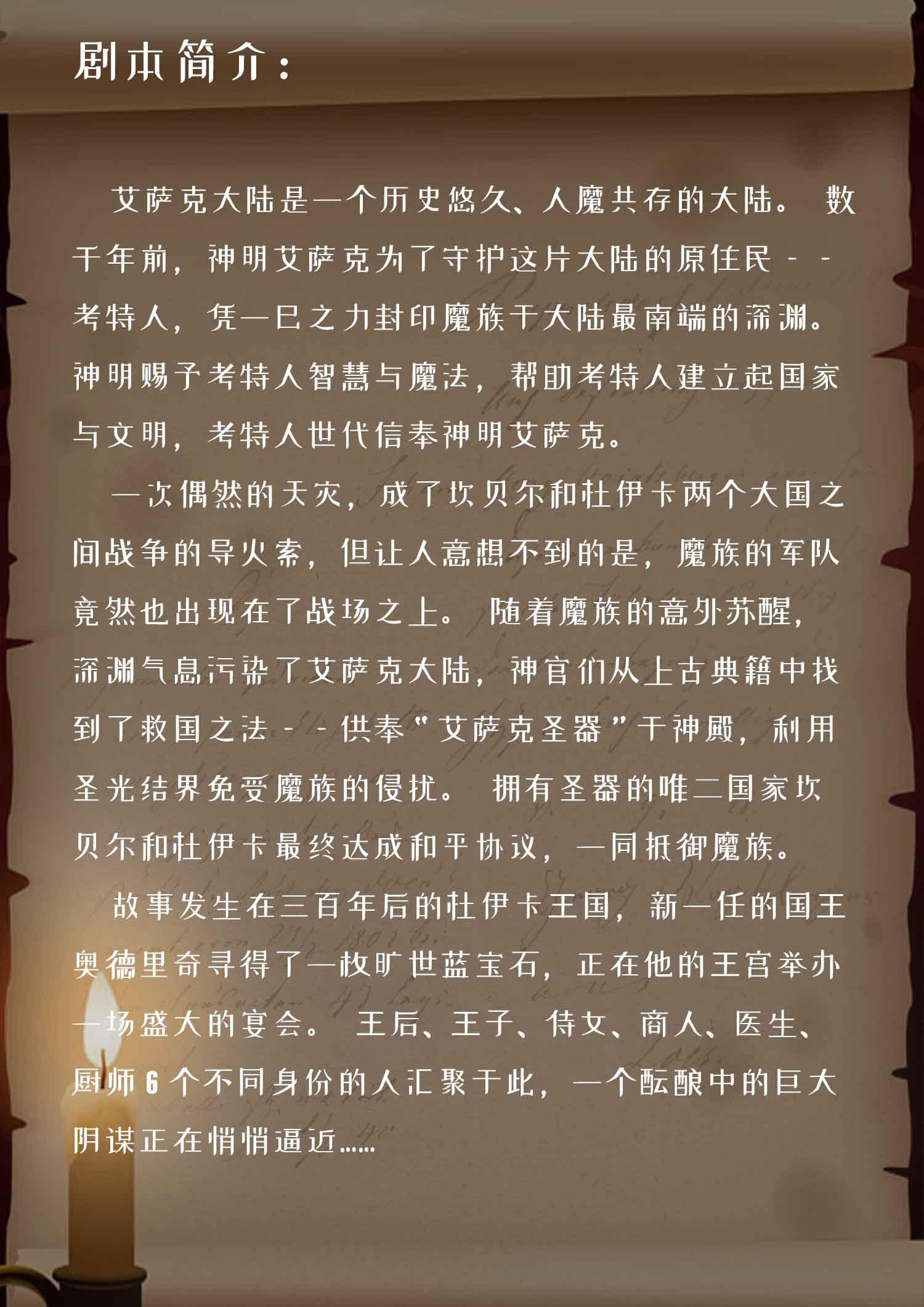 『艾萨克传说』剧本杀解析_真相_复盘_凶手是谁