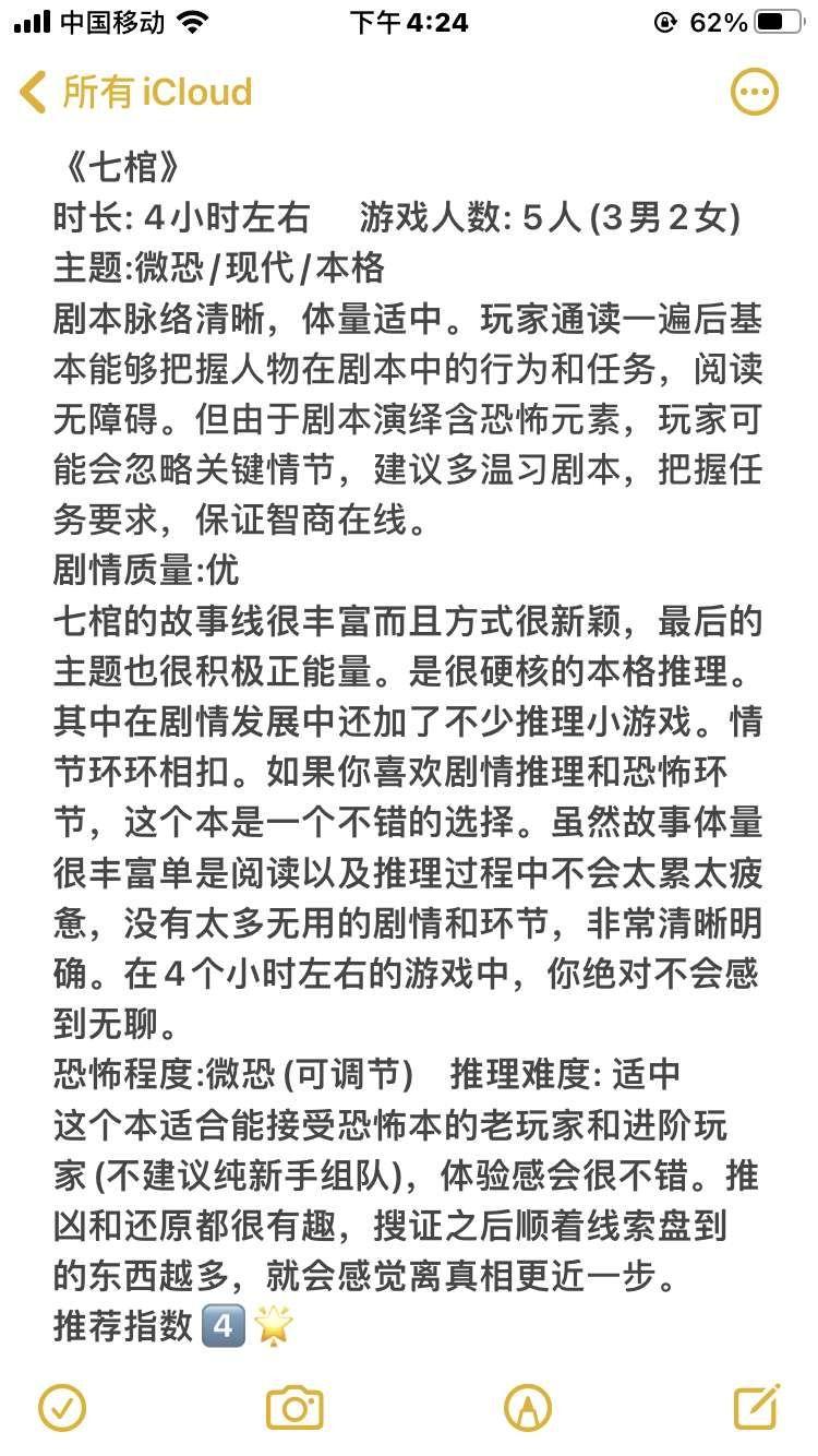 『七棺』剧本杀复盘_答案_推凶线索_真相解析