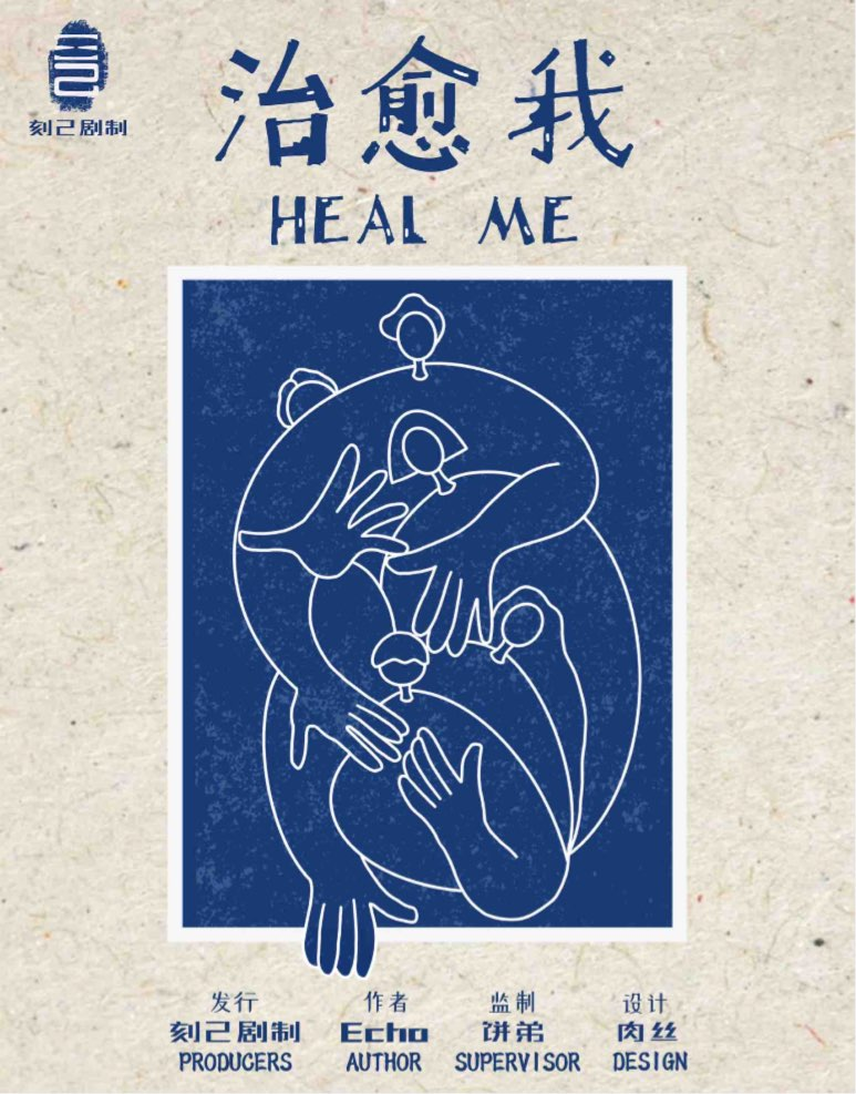 『治愈我』海报6