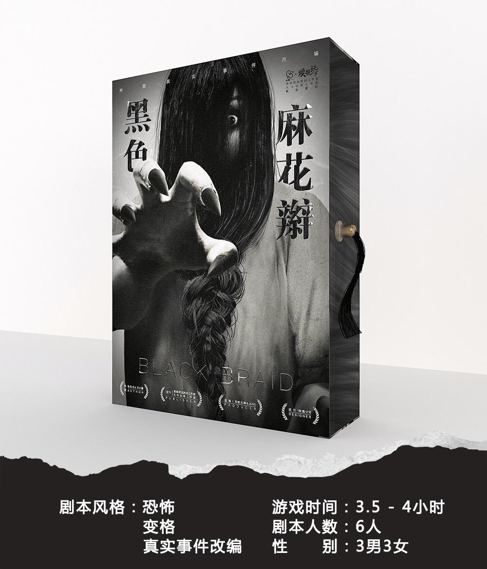 『黑色麻花辫』剧本杀复盘/答案揭秘/案件解析/故事结局真相