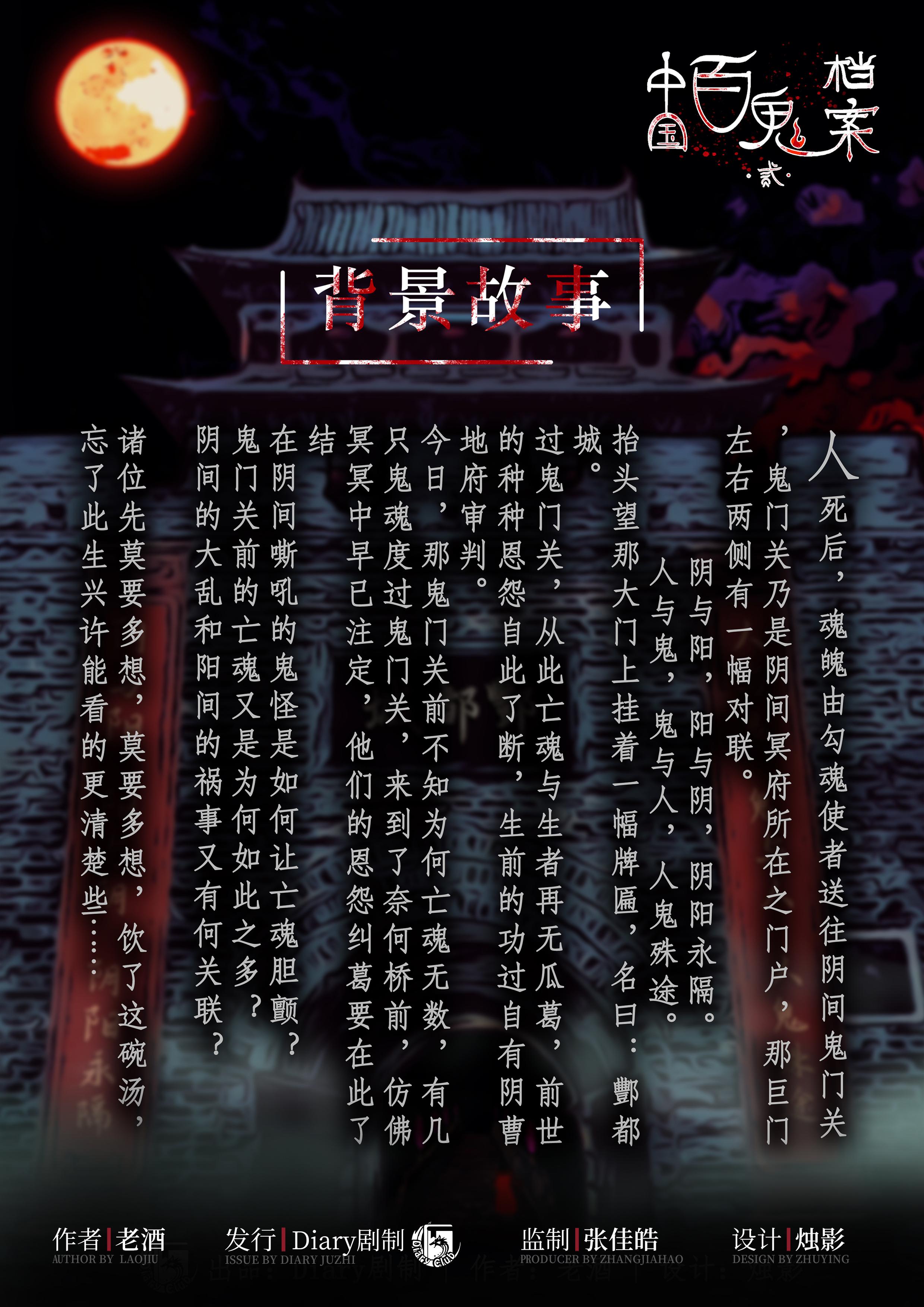 『中国百鬼档案2』剧本杀复盘解析\剧透\谁是凶手