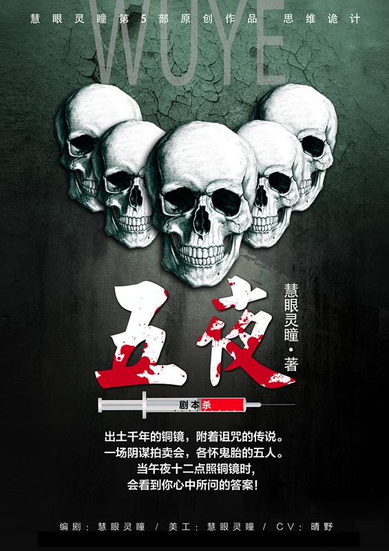 『五夜』剧本杀复盘凶手是谁真相剧透解析