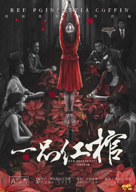 『一品红棺』剧本杀凶手是谁复盘解析 测评剧透 结局答案