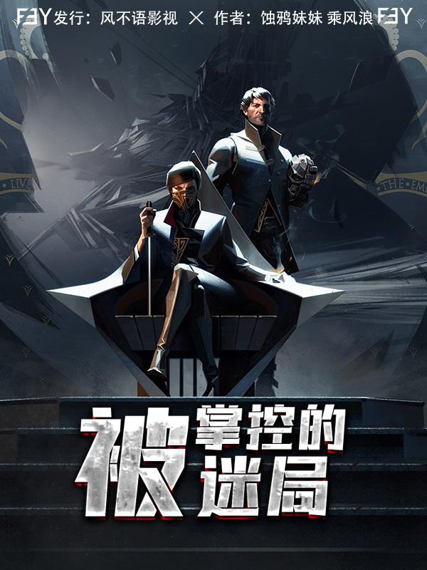『被掌控的迷局』海报2