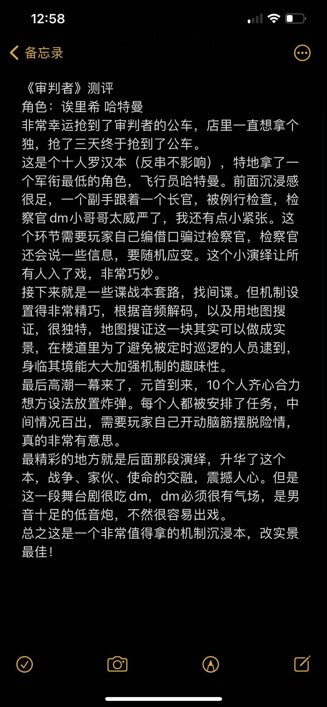 『审判日』剧本杀复盘/答案揭秘/案件解析/故事结局真相