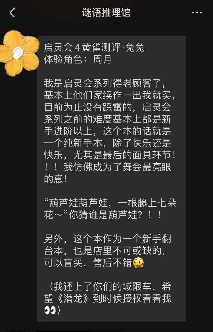 『启灵会4·黄雀』剧本杀复盘凶手真相解析