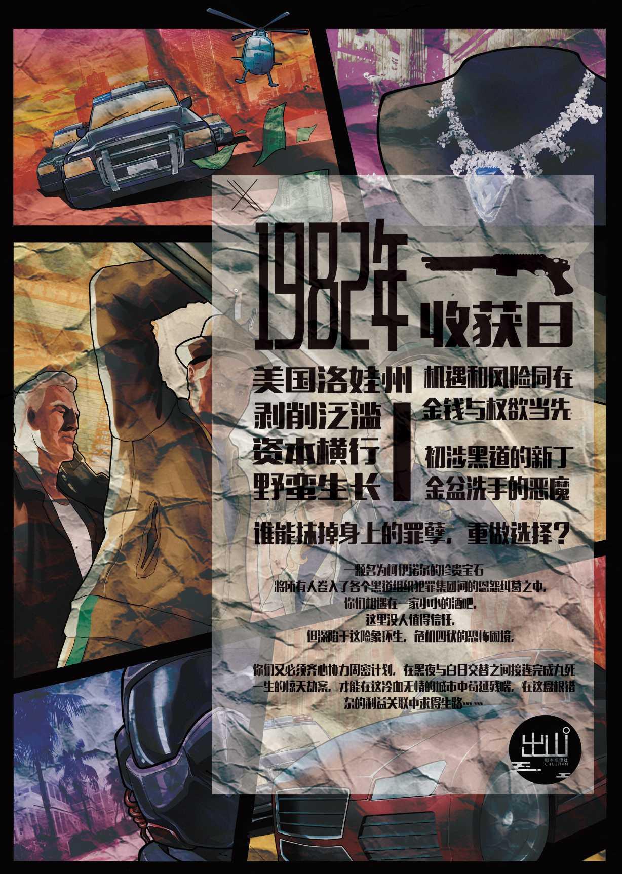 『收获日』海报1