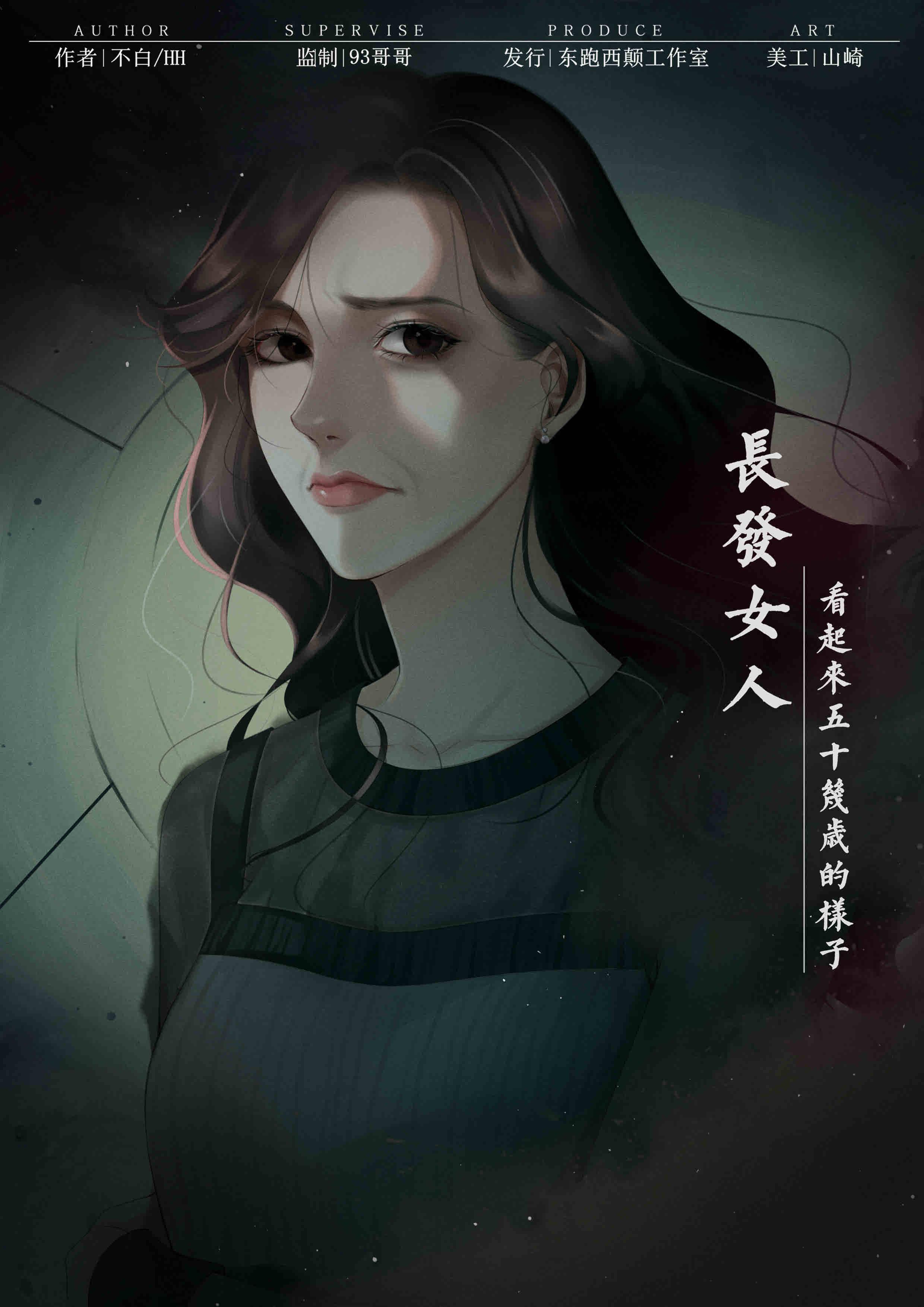 『仙儿』海报4