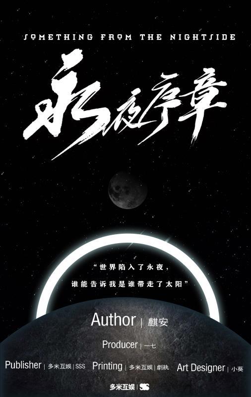 『永夜序章』剧本杀复盘/答案揭秘/案件解析/故事结局真相