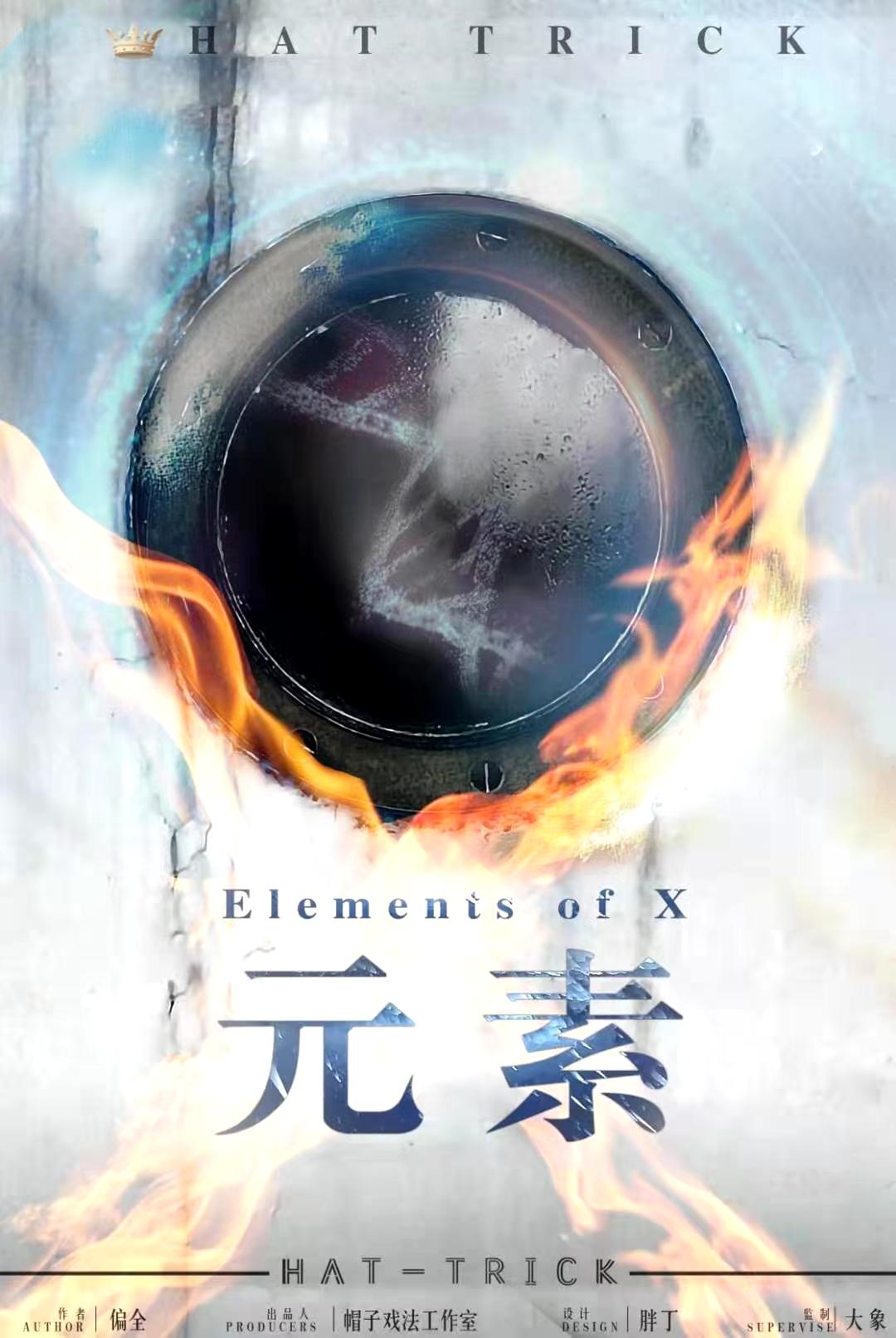 『X元素』剧本杀复盘解析\剧透\谁是凶手