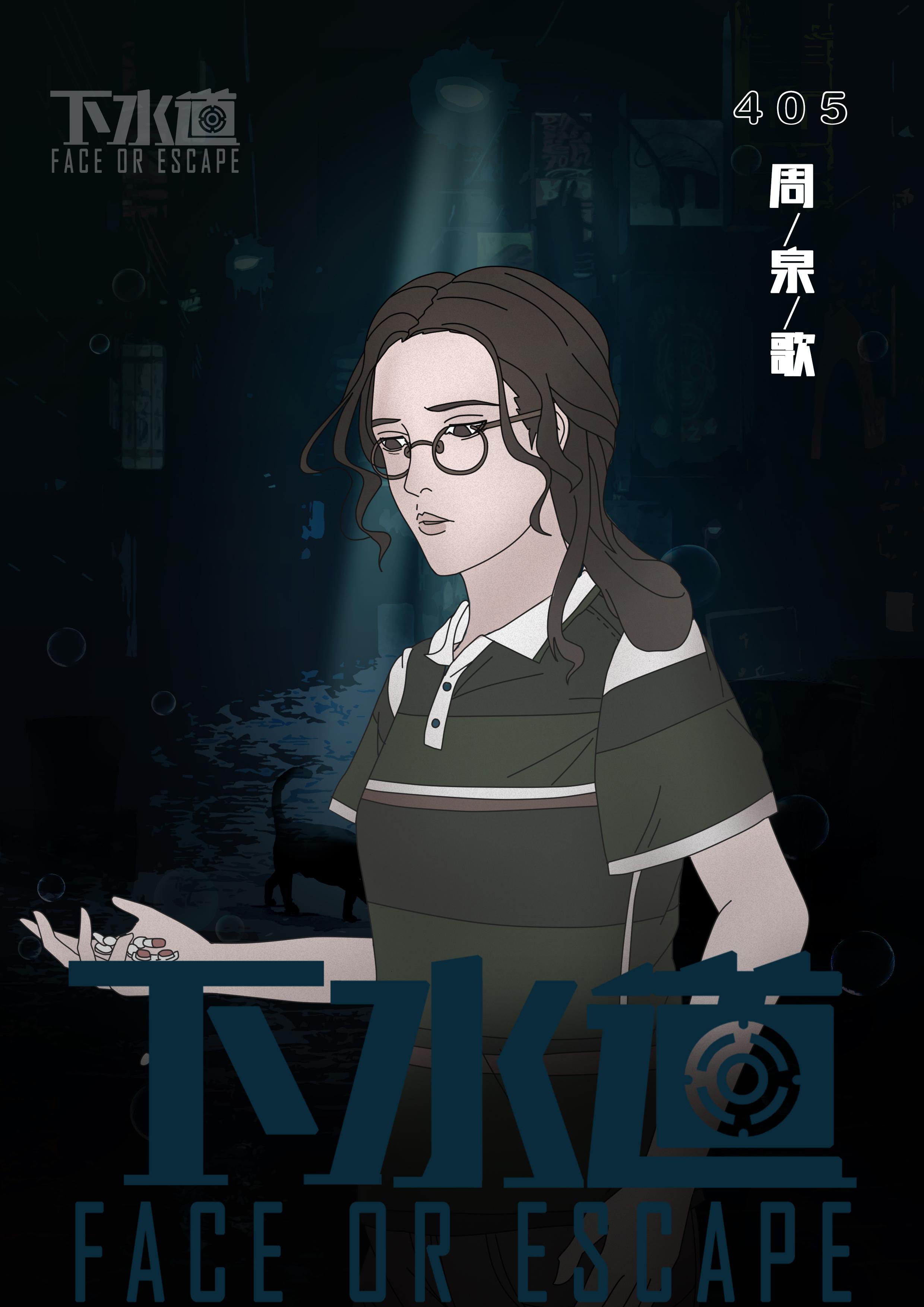 『下水道』剧本杀复盘凶手真相解析