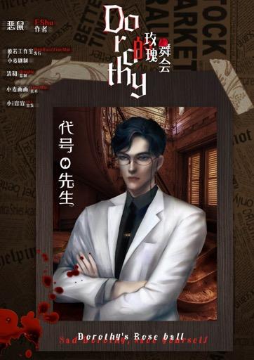 『桃乐茜的玫瑰舞会』海报2