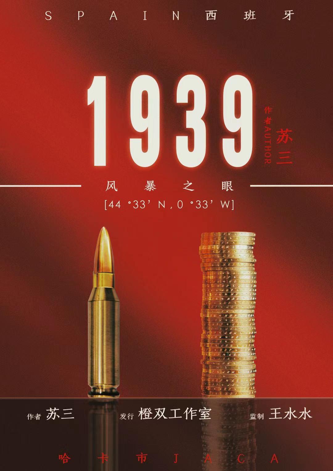 『1939风暴之眼』剧本杀复盘解析\剧透\谁是凶手
