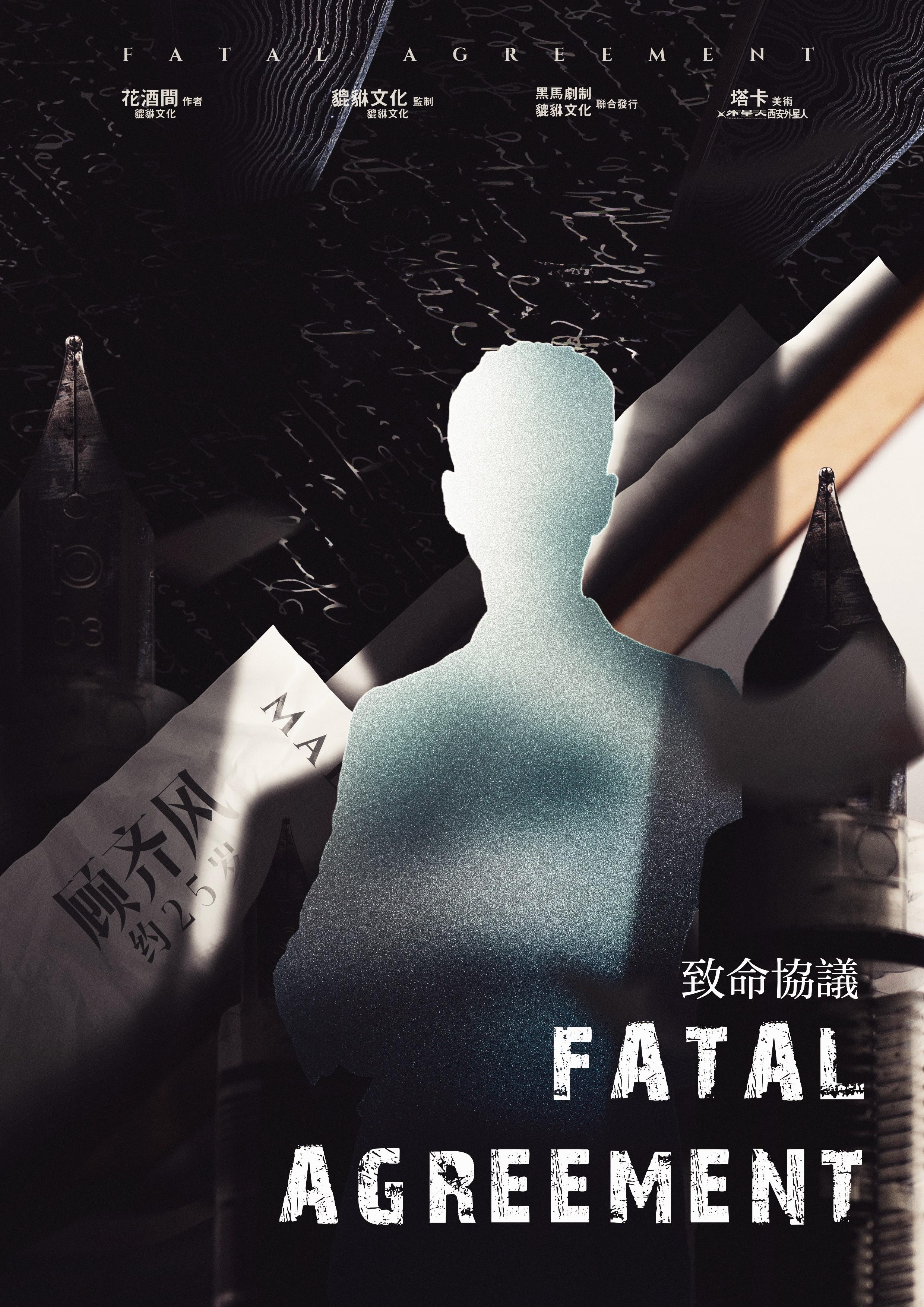 『致命协议』剧本杀复盘解析\剧透\谁是凶手