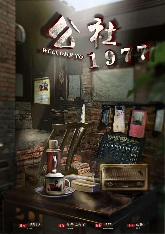 『公社1977』剧本杀复盘真相答案 解析凶手是谁 剧透测评