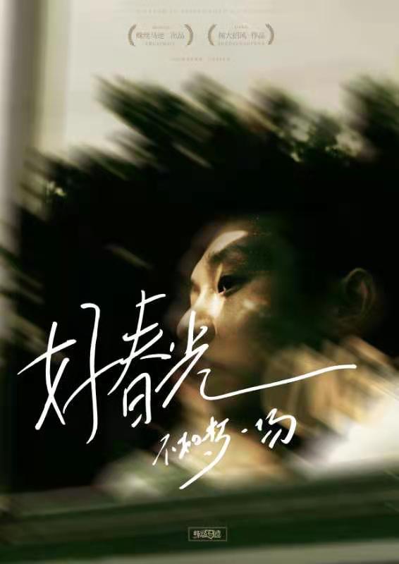 『好春光』剧本杀复盘解析 剧透结局 凶手是谁 真相答案