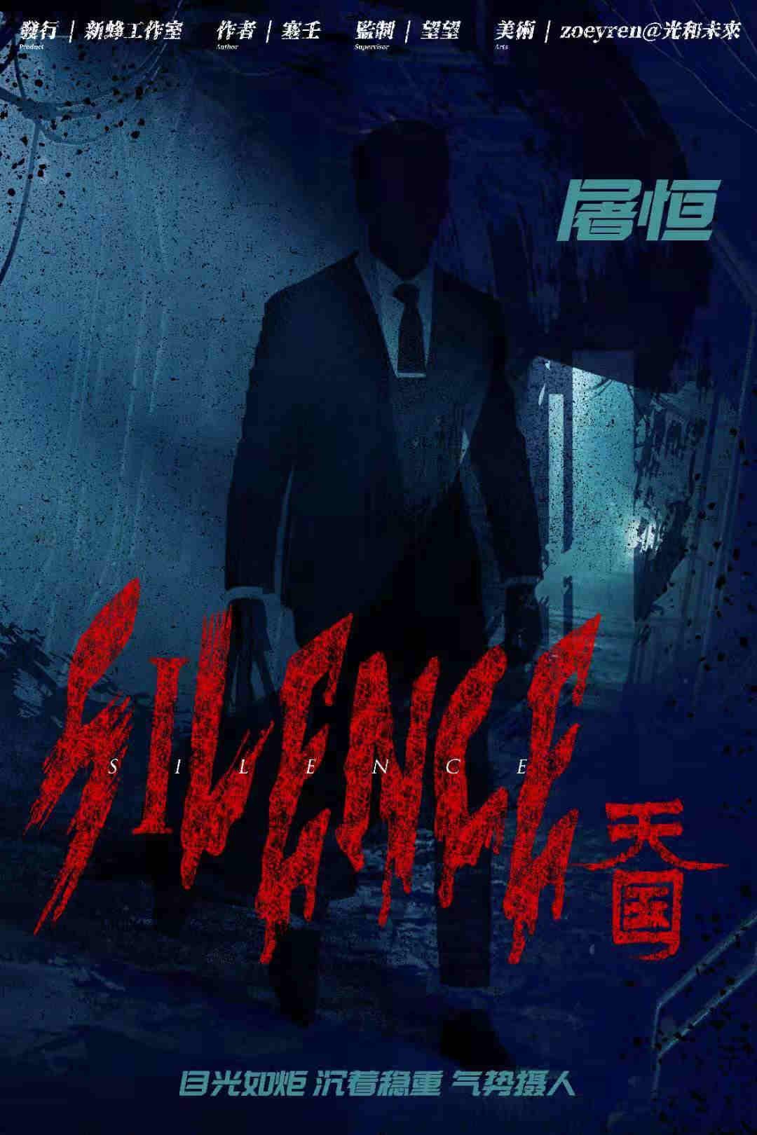 『SILENCE-天国』剧本杀复盘/答案揭秘/案件解析/故事结局真相
