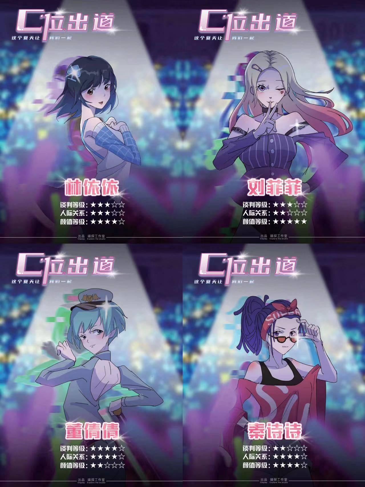 『C位出道』海报2