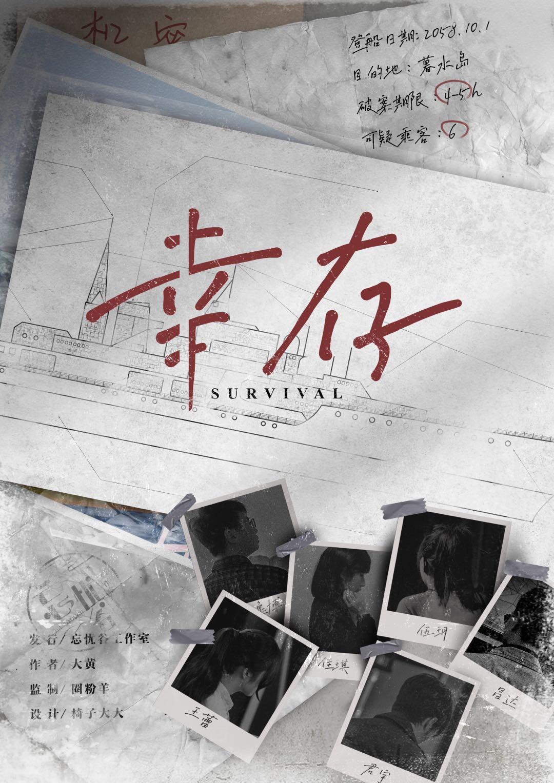 『幸存』剧本杀复盘凶手是谁真相剧透解析