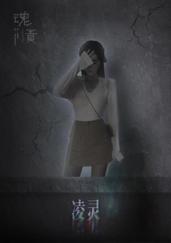 『魂债』剧本杀复盘/答案揭秘/案件解析/故事结局真相
