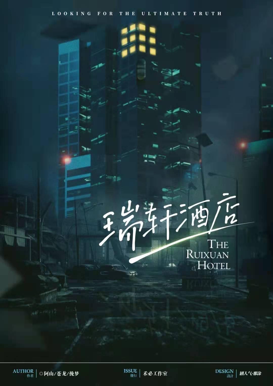 『瑞轩酒店』剧本杀复盘/答案揭秘/案件解析/故事结局真相