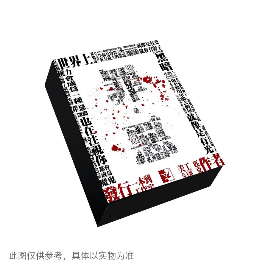 『罪·恶』剧本杀复盘/答案揭秘/案件解析/故事结局真相