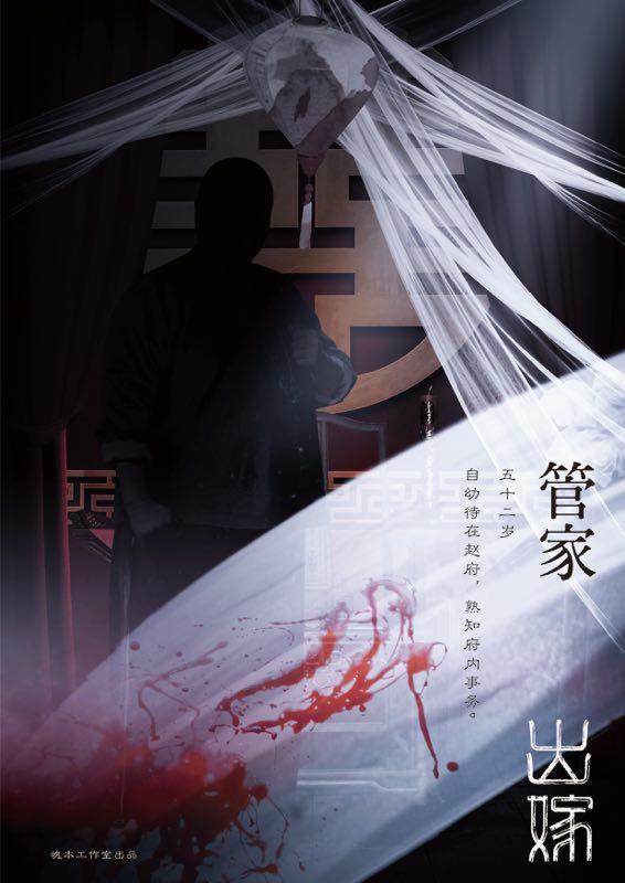 『出嫁』剧本杀复盘/真相解析/凶手是谁/主持人手册