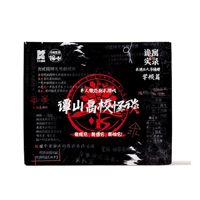 『诡寓实录2谭山高校怪谈』剧本杀复盘_答案_推凶线索_真相解析