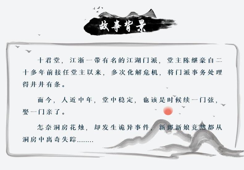 『剧谋探第14款《江湖》』剧本杀复盘_答案_推凶线索_真相解析