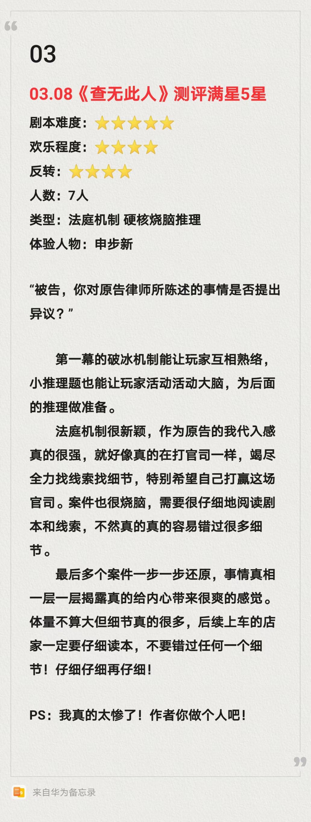 『查无此人』剧本杀复盘/答案揭秘/案件解析/故事结局真相