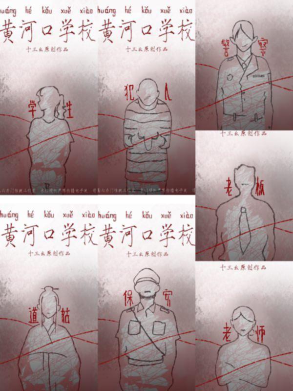 『黄河口学校』剧本杀解析_真相_复盘_凶手是谁