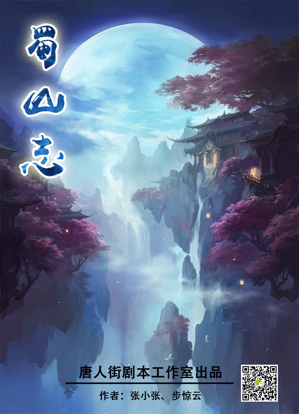『蜀山志』剧本杀复盘_答案_推凶线索_真相解析