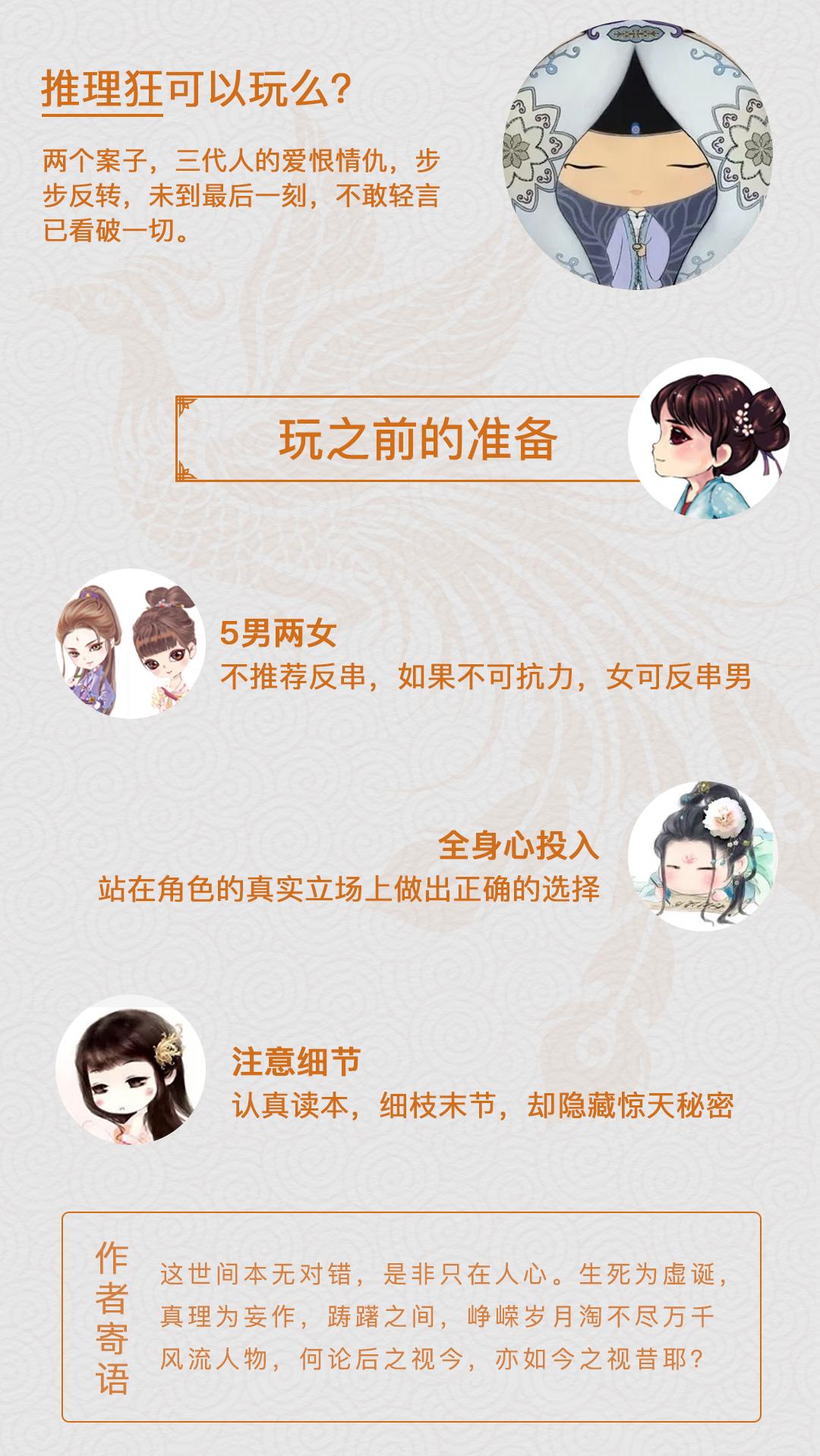 『凰朝』剧本杀复盘/真相解析/凶手是谁/主持人手册