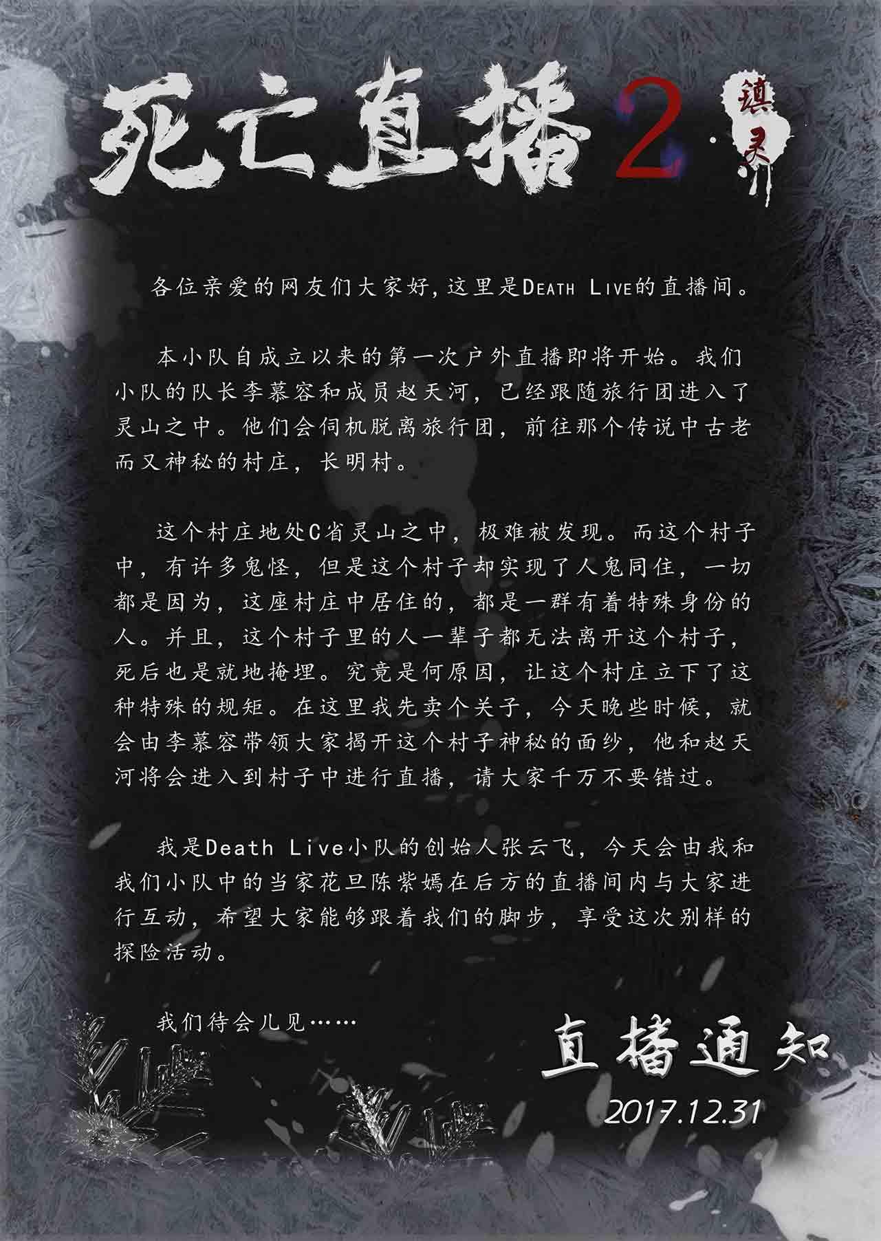 『死亡直播2-镇灵』剧本杀复盘/答案揭秘/案件解析/故事结局真相