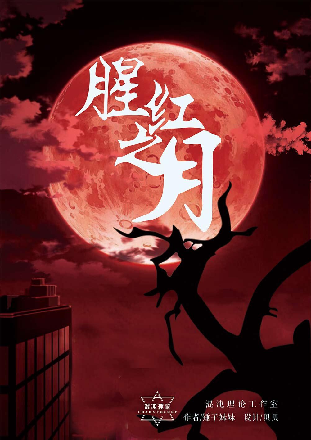 『腥红之月』剧本杀真相复盘 凶手是谁 剧透解析 密码答案 结局攻略