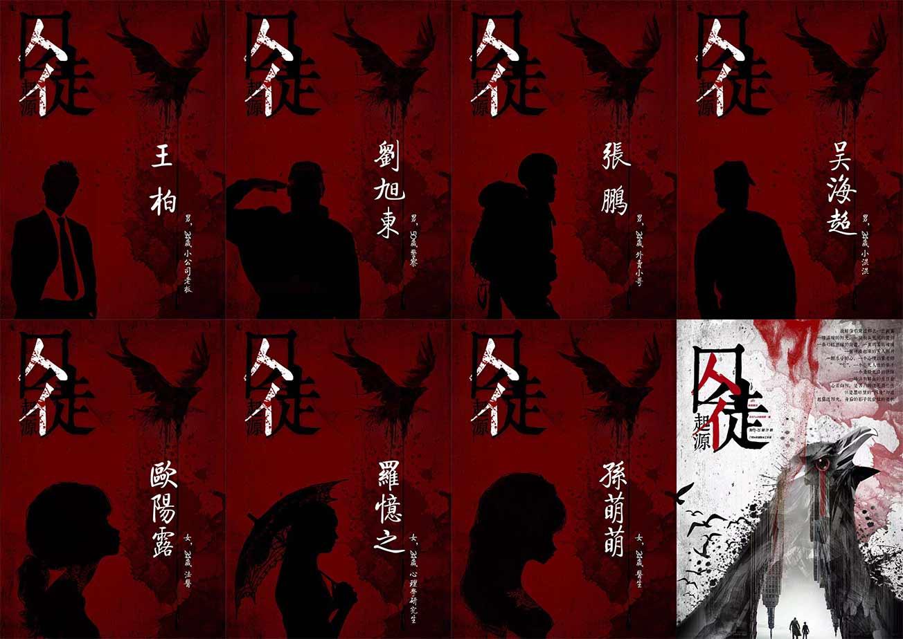 『囚徒起源』剧本杀复盘_凶手作案手法揭秘_答案_线索_真相解析