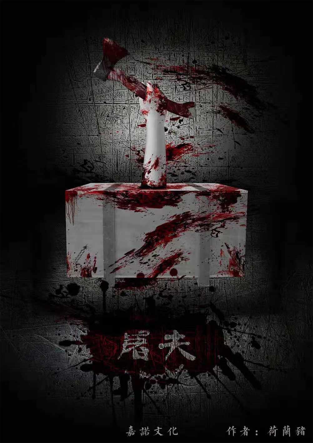 『屠夫』剧本杀复盘_凶手作案手法揭秘_答案_线索_真相解析