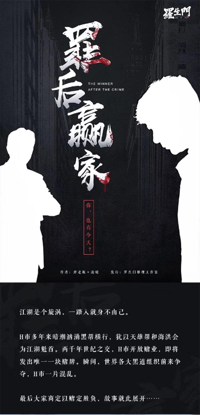 『罪后赢家』剧本杀复盘解析/答案/凶手是谁