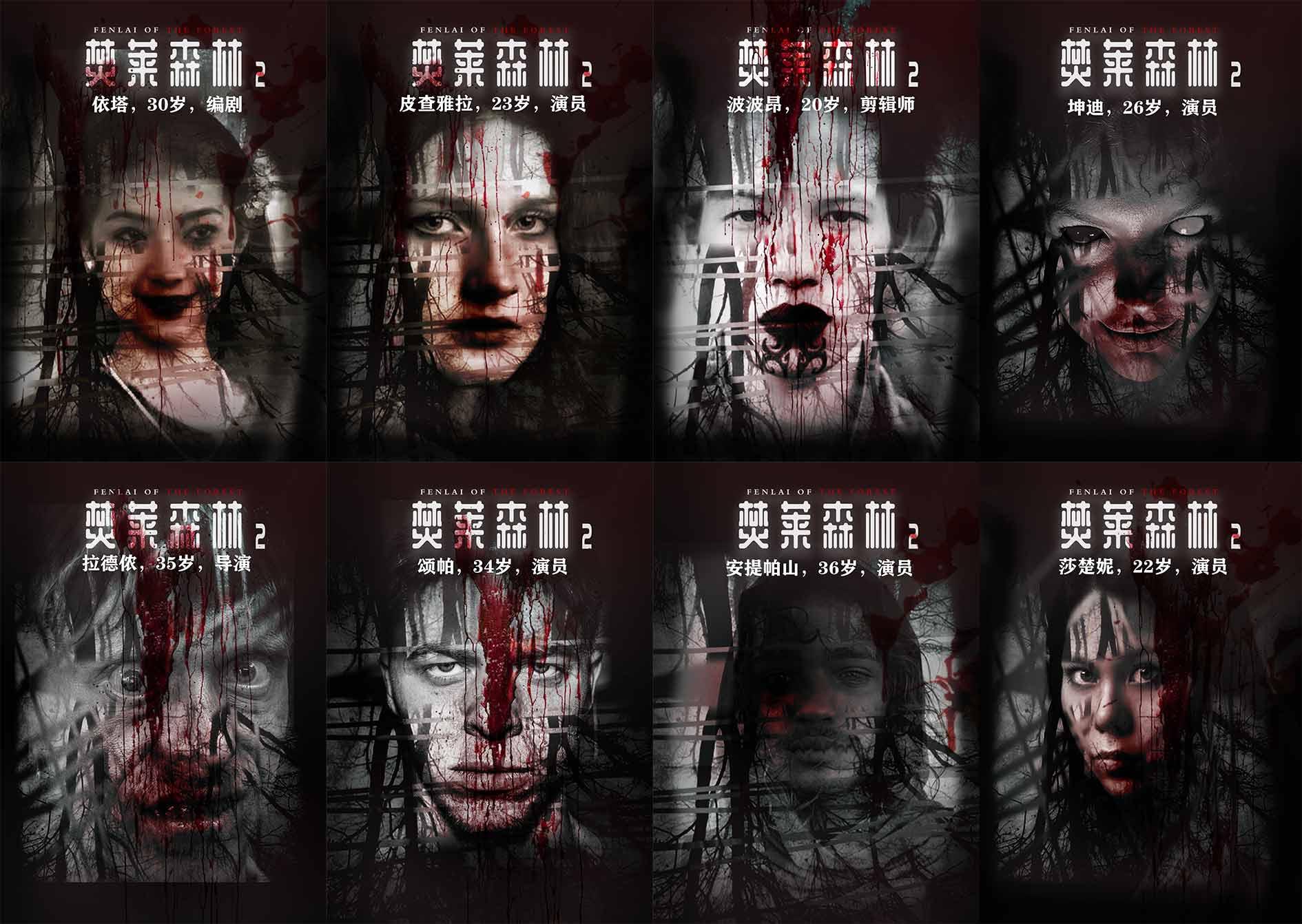 『焚莱森林2』剧本杀真相复盘 凶手是谁 剧透解析 密码答案 结局攻略