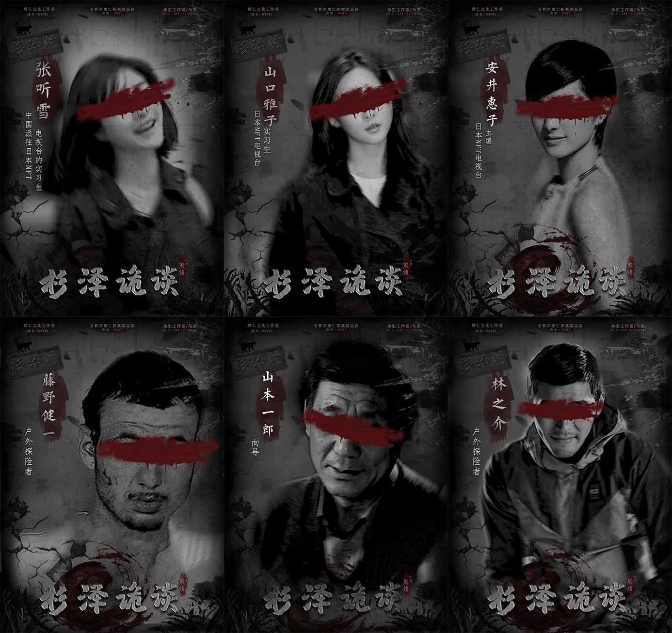 『杉泽诡谈』剧本杀真相复盘 凶手是谁 剧透解析 密码答案 结局攻略