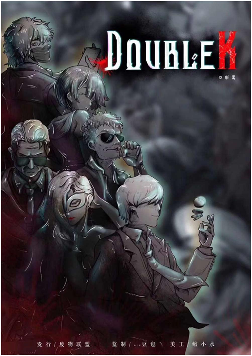 『Double k』剧本杀凶手是谁复盘解析 测评剧透 结局答案
