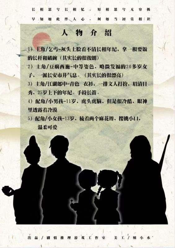 『朝阳浮生录』剧本杀复盘解析\剧透\谁是凶手